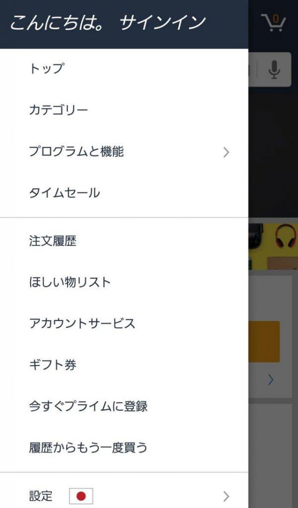 スマートフォンアマゾンメニューの画像