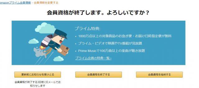 自動更新解除設定の画像4