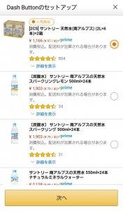 アマゾンダッシュ商品選択画面