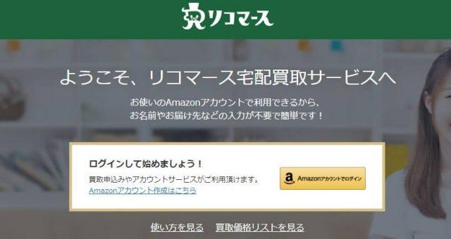 アマゾンアカウント認証画面