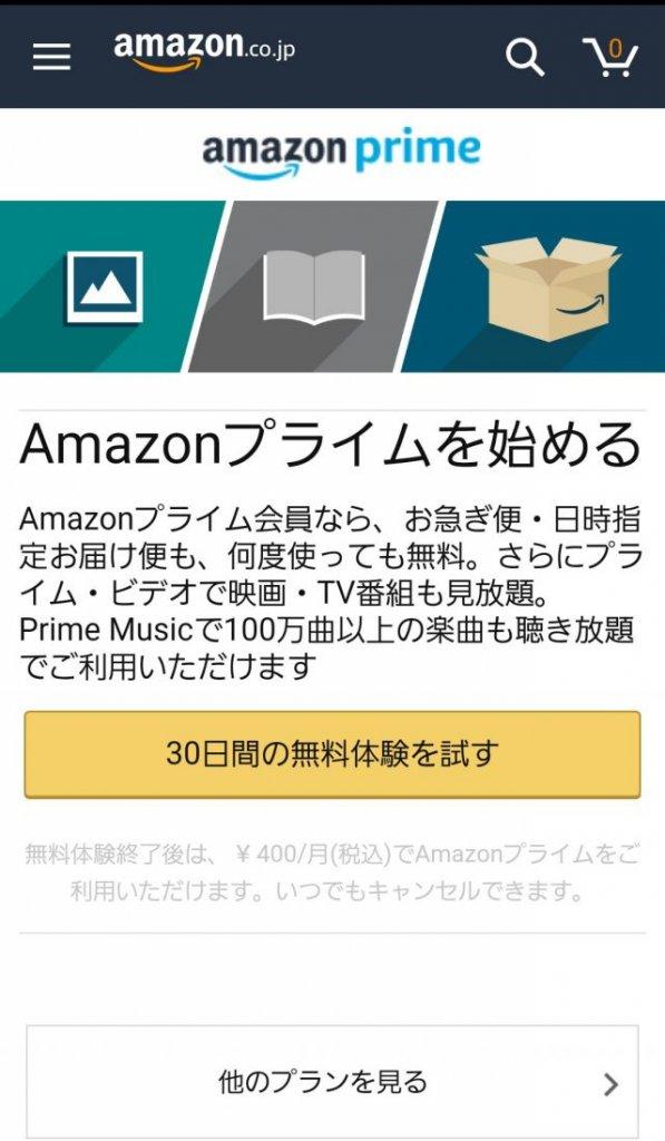 スマートフォンアマゾン30日無料体験画面の画像