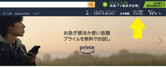 アマゾントップの画像
