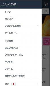 amazonアプリのメニュー画面