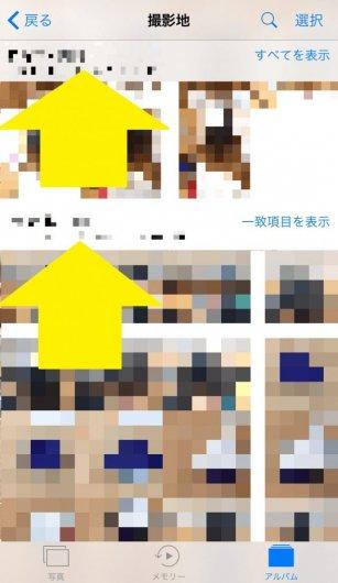 iPhoneのアルバム画面