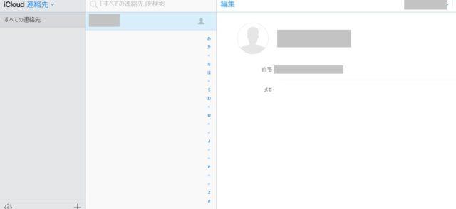 iCloudに電話帳が入っていない状態の画像