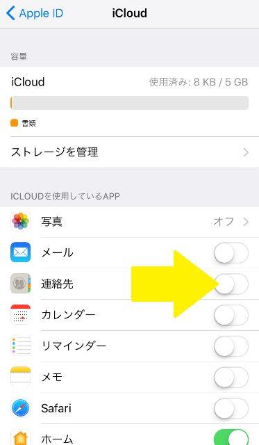 iPhoneiCloud画面