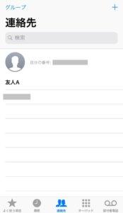 iPhone電話帳データの画像