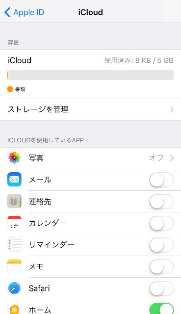 icloud連絡先画面