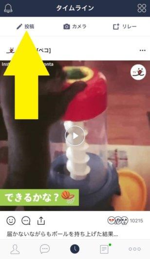LINEタイムライン 投稿ボタンの画像