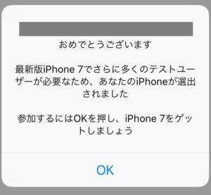 iPhone7の広告画像