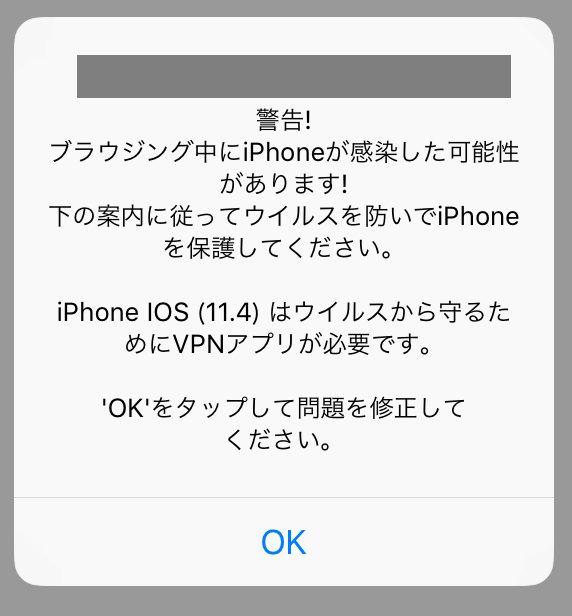 警告!ブラウジング中にiPhoneが感染した可能性があります の対処法