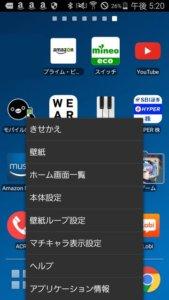 android本体の設定画面