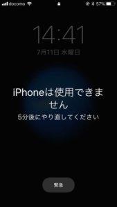 5分ロックiPhone画像