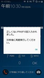 pin10回失敗画像