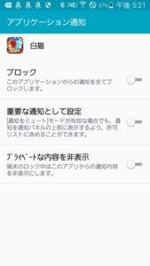 白猫アプリ設定画面