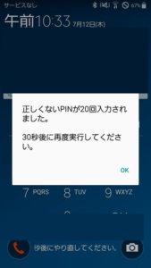 pin20回失敗画像