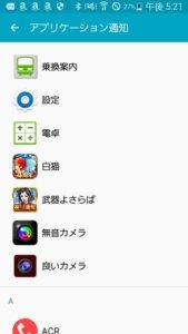白猫アプリ