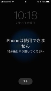 15分ロックiPhone画像