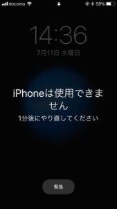 1分ロックiPhone画像