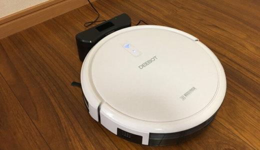 ロボット掃除機一人暮らしワンルームアパートでキレイになる?