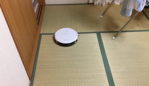 ロボット掃除機で和室の畳や段差はキレイに掃除できるのか?