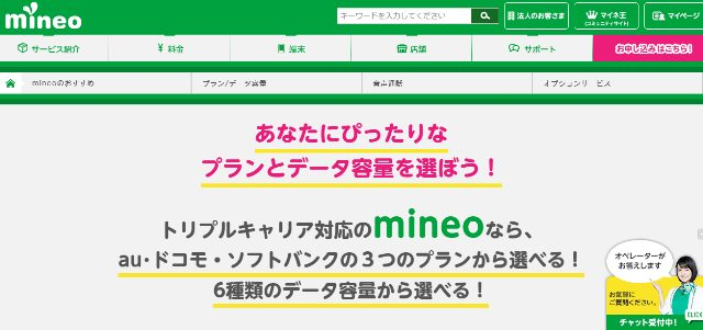 mineoのサイト画面