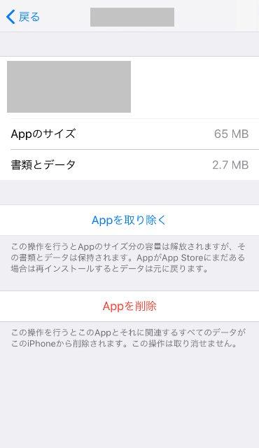 アプリ削除の画面