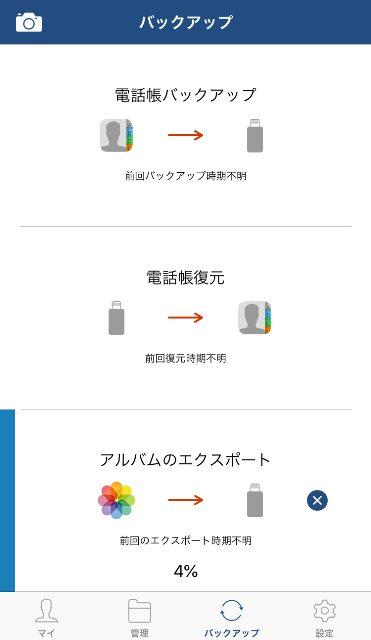 フラッシュドライブアプリダウンロード画面