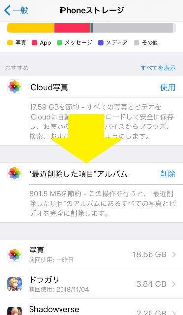 iphoneストレージの最近削除した項目画面