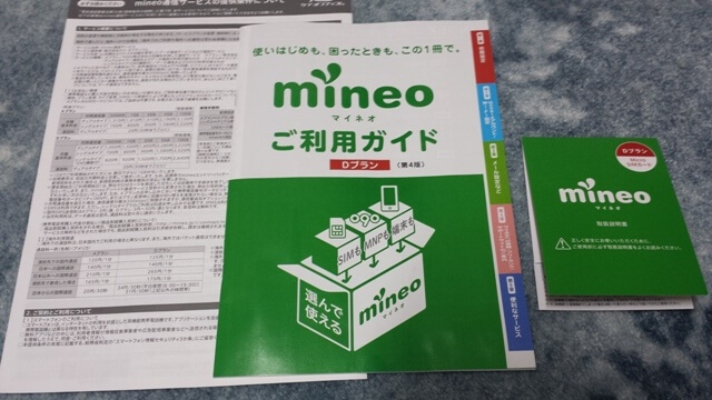 mineoの書類の中身の写真