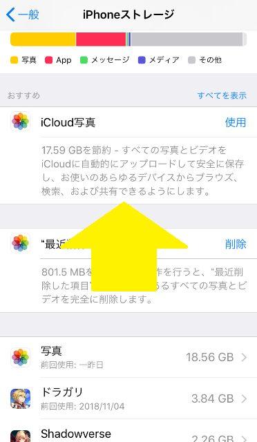 iphoneストレージのicloud写真の紹介