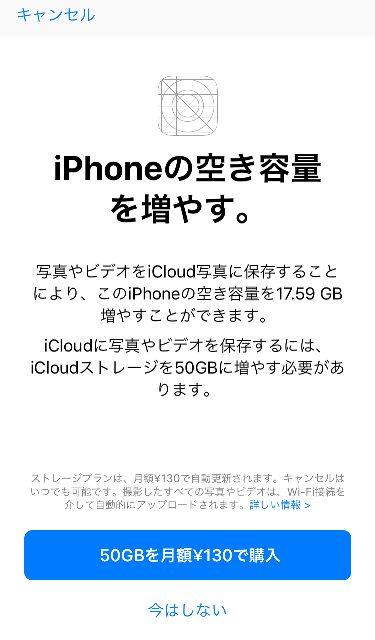icloudの紹介画面