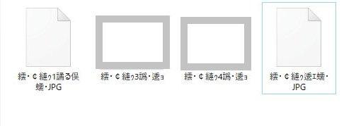 文字化けしたファイル