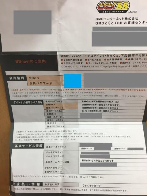 とくとくBB登録証IDパスワード部分