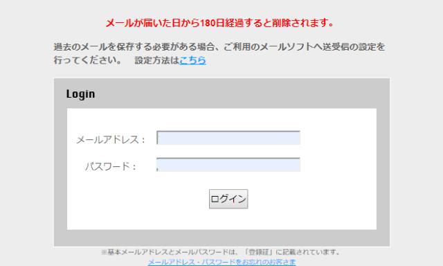 メールログイン画面