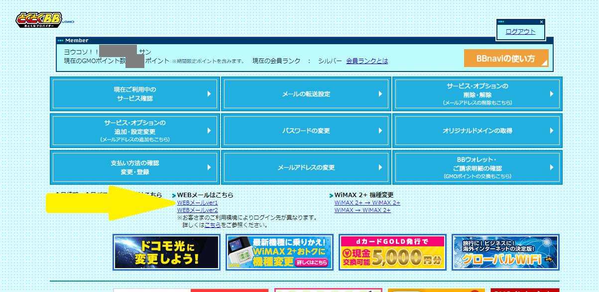 bbnaviメール画面