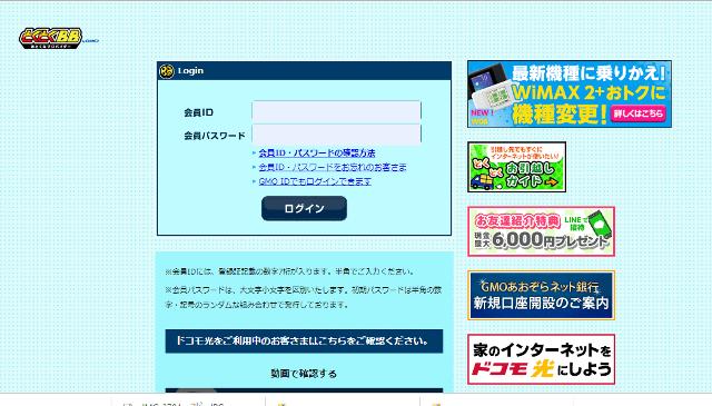bbnaviログイン画面