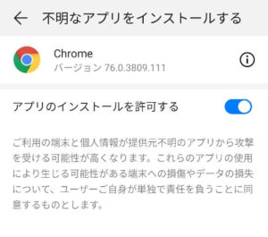 chromeブラウザの不明のアプリ許可画面