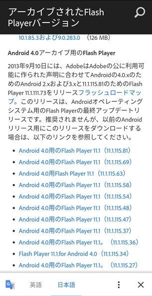 フラッシュプレイヤーダウンロード画面android