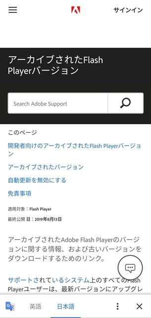 フラッシュプレイヤーダウンロード画面トップ