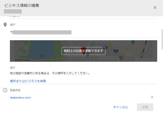 グーグルマップの修正画面